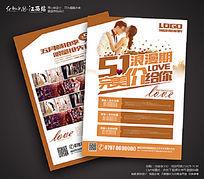 高端创意51婚纱摄影影楼DM宣传单设计