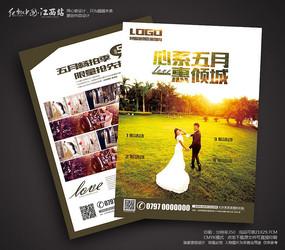 高端创意五月婚纱摄影影楼DM宣传单设计