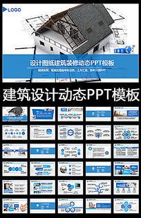 工程装饰装修图纸建筑规划蓝图楼盘PPT