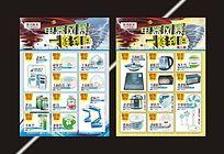 家电超市宣传单