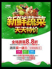 健康美食新鲜蔬菜配送促销海报
