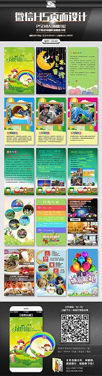 卡通儿童微信H5页面设计