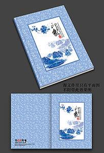 蓝色青花画册封面