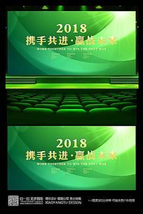 绿色炫彩时尚企业会议报告背景设计