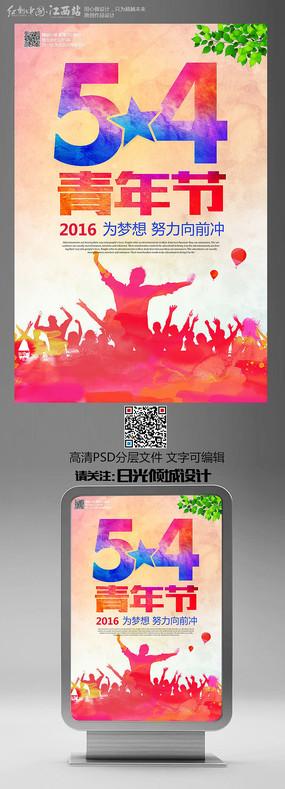 水彩风54青年节海报设计