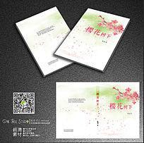 水彩花朵言情小说封面设计