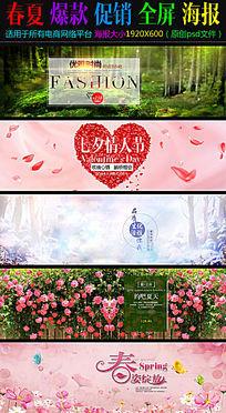 淘宝天猫春天春季女装海报模板背景