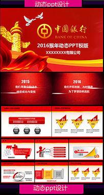 中国银行ppt模板网银理财互联网