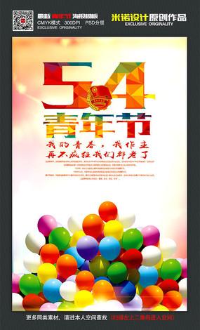 54青年节创意宣传海报设计