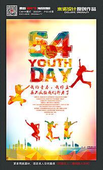 炫彩创意五四青年节纪念海报设计