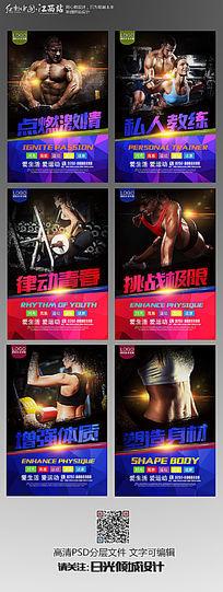 时尚健身房健身海报设计