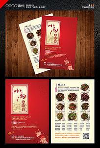 私房菜菜单外卖单设计