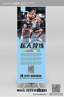 私人教练健身X展架设计