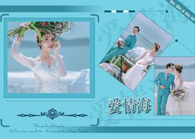 现代婚纱写真模板系列唯美白纱模板
