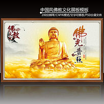 中国风祥云佛光普照佛教文化展板psd模板下载