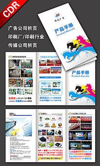 广告公司产品手册折页