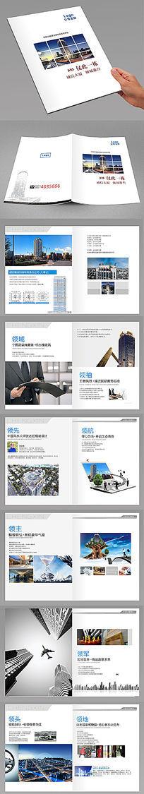 简洁大气企业商业楼书房地产宣传画册设计