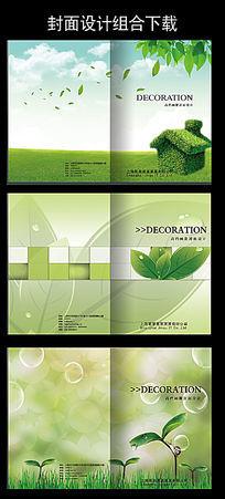绿色清新环保教育画册封面图片设计下载