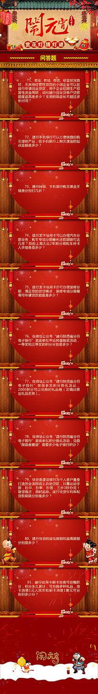 元宵节猜灯谜喜庆海报