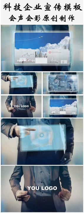 科幻会声会影企业宣传模板商务宣传片头模板