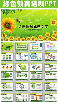 绿色教育清新教学课件向日葵讲座培训PPT模板