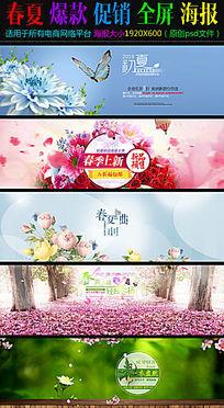 淘宝天猫春季夏季爆款促销海报钻展海报图广告图模板