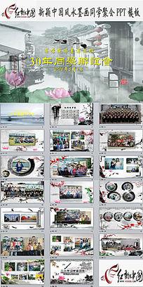 新颖中国风水墨画同学聚会视频片头动态PPT模板
