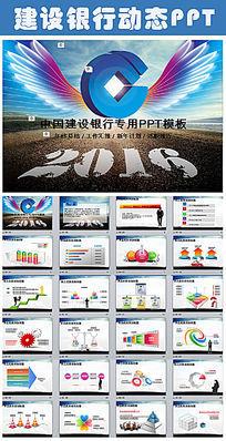 2016中国建设银行大气唯美创意PPT模板