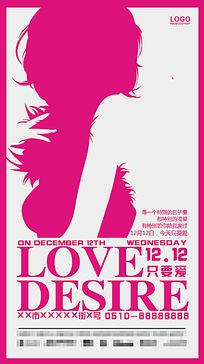 爱情派对海报设计
