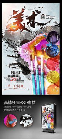 创意色彩美术画画培训宣传单