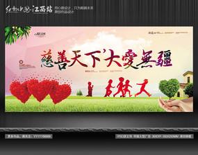 慈善活动海报设计