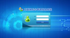 电子信息化系统登录界面 PSD