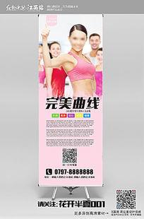 粉色完美曲线健身X展架