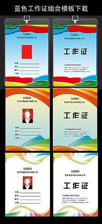 简洁七彩公司企业工作证通行证模板设计下载