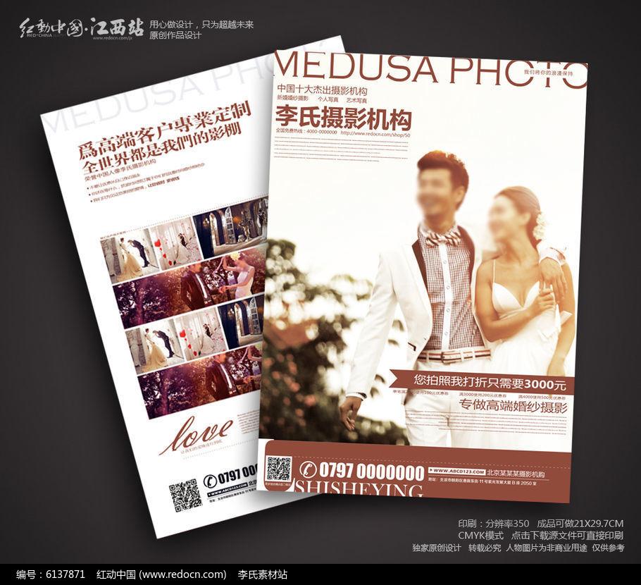 简约大气婚纱影楼宣传单设计图片
