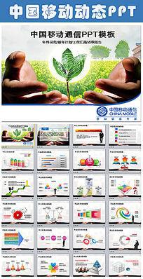 精美中国移动通信公司工作总结计划PPT模板