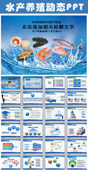 水产养殖ppt模板