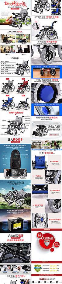 淘宝天猫电动轮椅车详情页