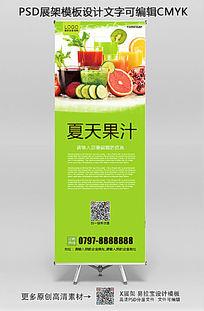 新鲜水果蔬菜汁X展架设计