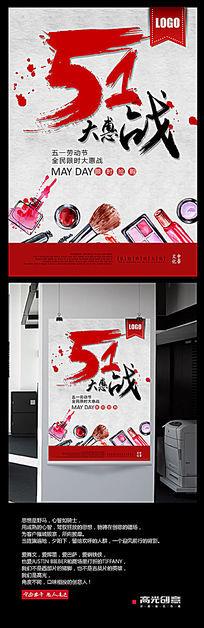 51化妆品促销海报