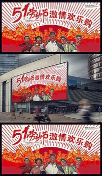 51劳动节红色革命促销海报