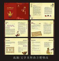 古风古典红色小儿推拿招商手册画册cdr