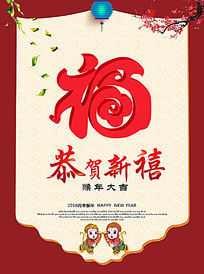 中国福海报