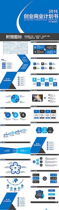 2016大气商业策划书创业计划项目投资PPT模板