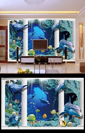 3D立体海底世界电视背景墙