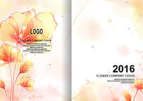 炫彩透明花艺可调整封面