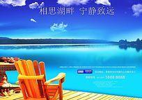湖畔地产广告