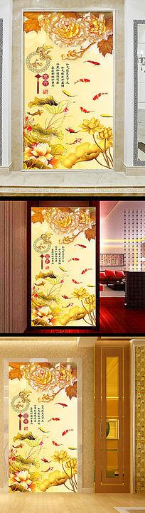家和富贵荷花牡丹彩雕九鱼图背景墙玄关