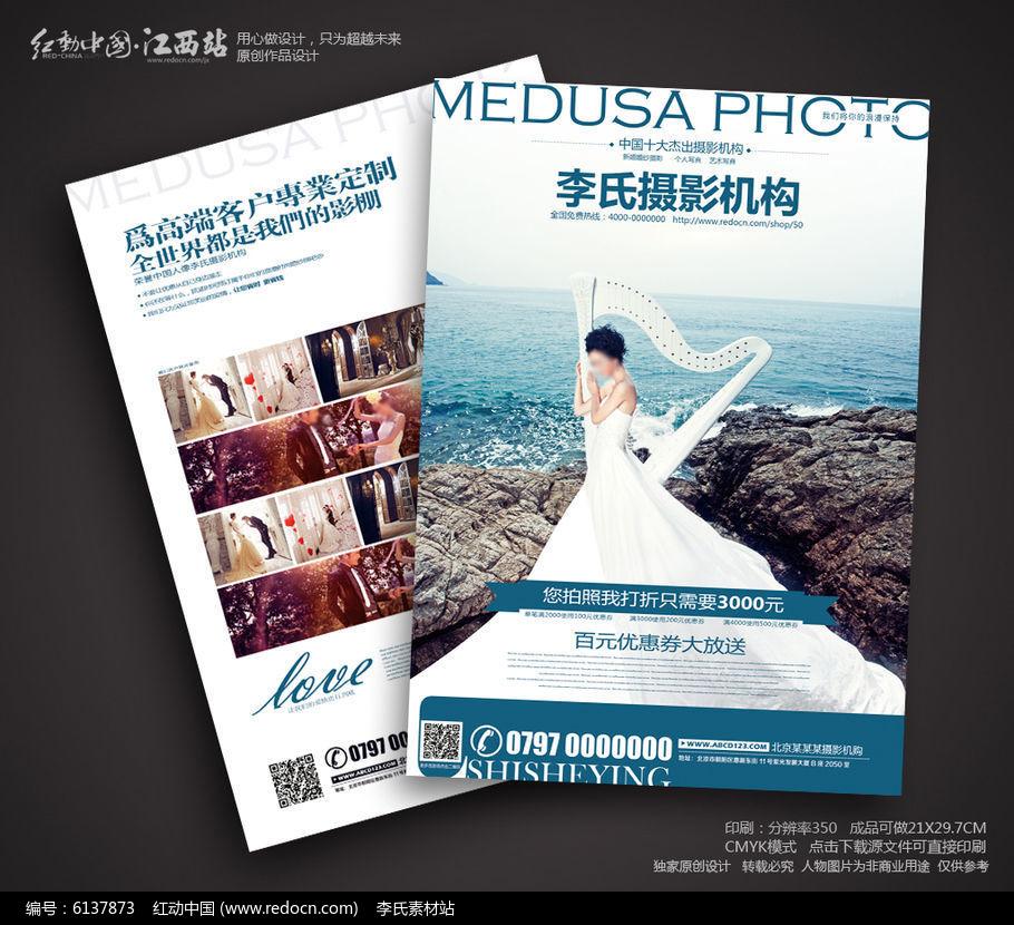 简约创意婚纱影楼宣传单设计图片