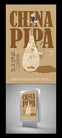 简约中国风琵琶招生海报